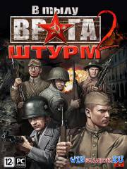 В тылу врага 2: Штурм / Men of War: Assault Squad. Game of the Year Edition