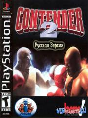 Contender 2 (PS1/RUS/Лисы)