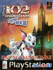 Disney\'s 102 Dalmatians: Puppies to the Rescue