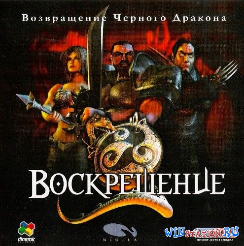 Скачать игру Resurrection: The Return of the Black Dragon