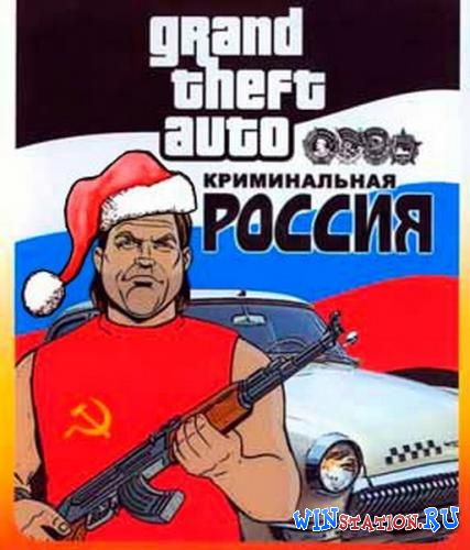 Скачать GTA Criminal Russia + Multiplayer бесплатно