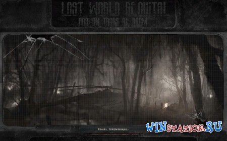 Скачать игру S.T.A.L.K.E.R. - Lost World - Troops of Doom
