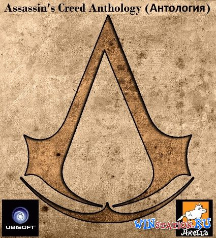 Скачать игру Assassins Creed Animus Edition 4in1