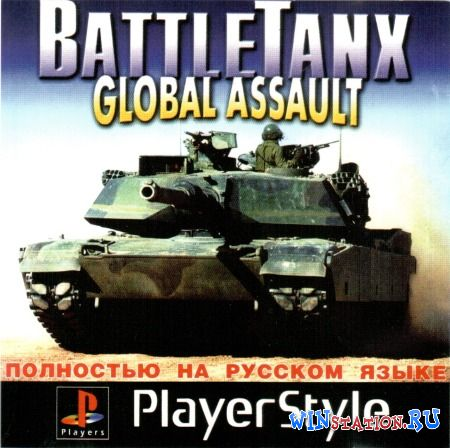 Скачать игру Battle Tanx: Global Assault