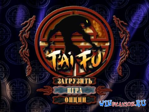 Скачать игру T'ai Fu: Wrath of the Tiger