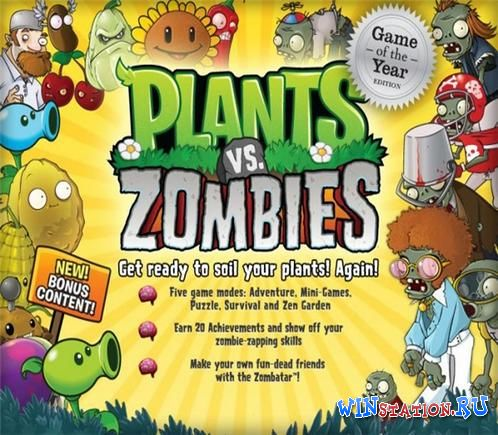 ������� ���� �������� ������ ����� / Plants vs Zombies
