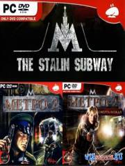 Метро-2 - Дилогия / The Stalin Subway - Dilogy