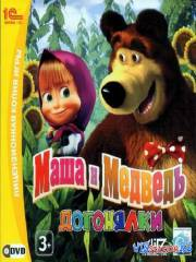 Маша и Медведь: Догонялки / Masha and the Bear: catch-up (2010/RUS/P)
