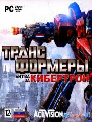 Трансформеры: Битва за Кибертрон / Transformers: War for Cybertron