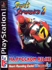 Sports Superbike 2 (PS1/RUS/Paradox)