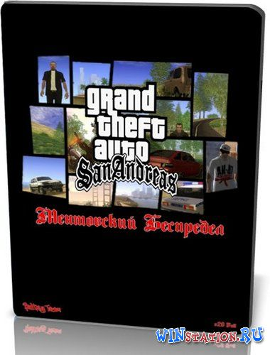 Скачать игру GTA the Dignity Andreas the Mentovsky Lawlessness / GTA Grand Theft Auto: San Andreas - Ментовский Беспредел (2.0 Full)