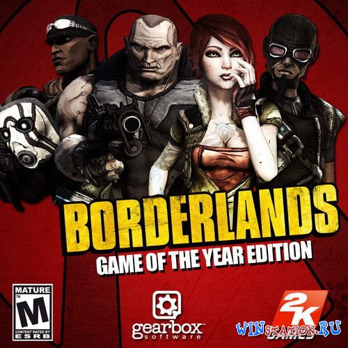 Скачать игру Borderlands: GOTY Edition
