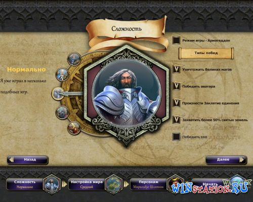 Скачать игру Warlock. Master Of The Arcane v 1.4.1.56 + 4 DLC