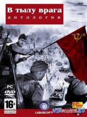 В тылу врага 8 в 1 / Антология Men of War