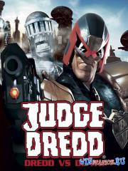 Судья Дредд / Judge Dredd: Dredd vs. Death