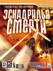 Эскадрилья смерти / Air Battles: Sky defender