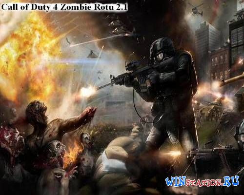 Скачать игру Call of Duty 4 Zombie Rotu 2.1 Update 1 (Activision)