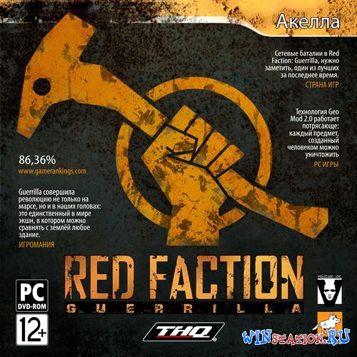 ������� ���� Red Faction: Guerrilla [Updated+DLC]