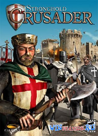 Скачать Stronghold Crusader бесплатно