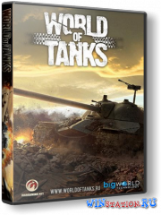 Мир Танков / World of Tanks [v.0.8.1]