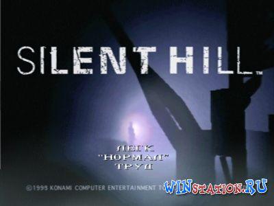 Скачать игру 2 in 1: Silent Hill & Fifth Element