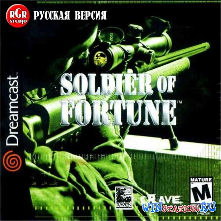 ������� ���� Soldier of Fortune