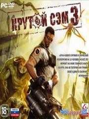 Крутой Сэм 3 / Serious Sam 3: BFE - Deluxe Edition