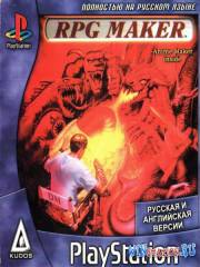 RPG Maker (PS1/RUS/Kudos)