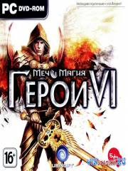 Меч и магия. Герои 6 / Might & Magic: Heroes 6