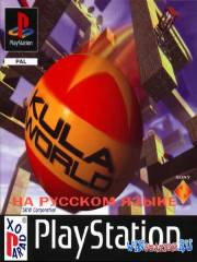 Kula World (PS1/RUS/Paradox)