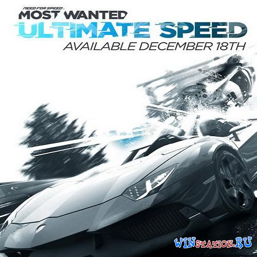 Скачать игру Need for Speed Most Wanted: Ultimate Speed
