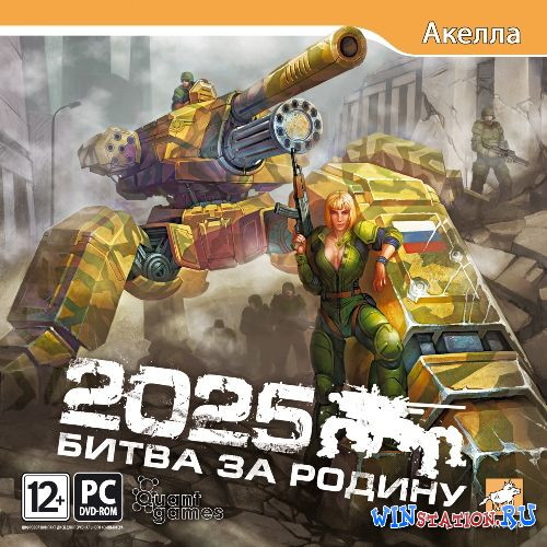 ������� ���� 2025: ����� �� ������ / 2025: Battle for Fatherland