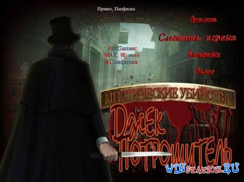 ������� ���� ����������� ��������. ���� ����������� / Mystery Murders: Jack the Ripper