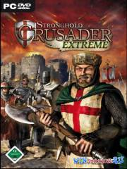 —тронхолд  русадер Ёкстрим / Stronghold Crusader Extreme