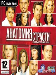Анатомия страсти / Grey's Anatomy: The Video Game