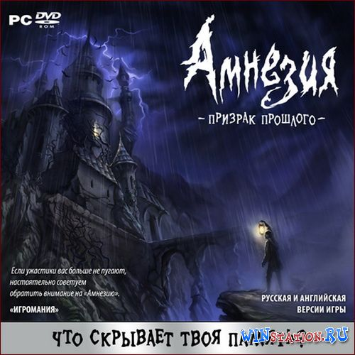 "Скачать игру Amnesia: The Dark Descent + DLC ""Justine"""