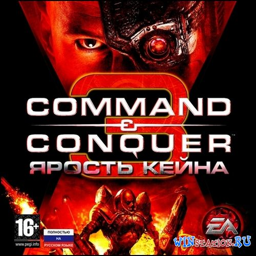 Скачать игру Command & Conquer 3: Ярость Кейна / Command & Conquer 3. Kane's Wrath