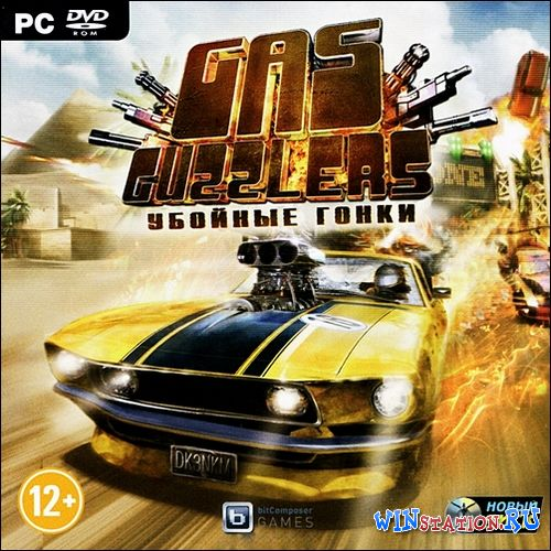 ������� ���� Gas Guzzlers. ������� ����� / Gas Guzzlers: Combat Carnage *v.1.3*
