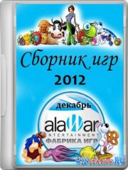 Сборник игр Alawar Entertainment за декабрь (RUS/RePack)