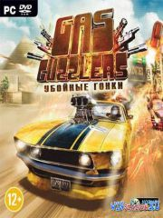 Gas Guzzlers. Убойные гонки (bitComposer Games)
