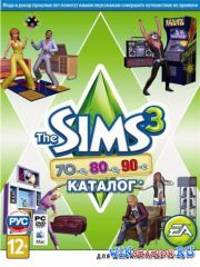 The Sims 3: Стильные 70-е, 80-е, 90-е