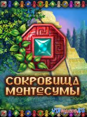 Сокровища Монтесумы / The Treasures Of Montezuma