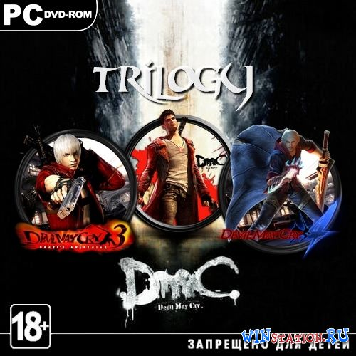 ������� ���� Devil May Cry - Trilogy