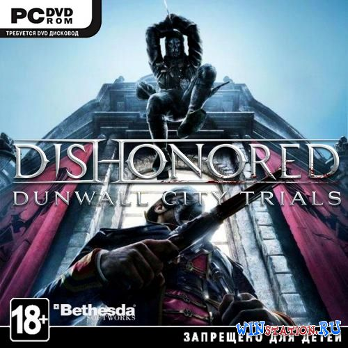 ������� ���� Dishonored: Dunwall City Trials