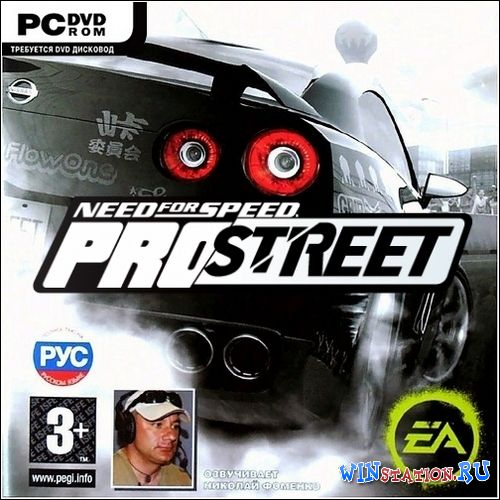 Скачать Need For Speed ProStreet - Special Edition бесплатно