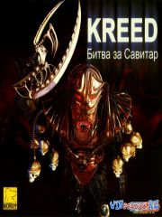 Kreed: Битва за Савитар / Kreed: Battle for Savitar