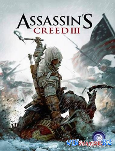 Скачать игру Assassins Creed 3 (III) (Ubisoft)