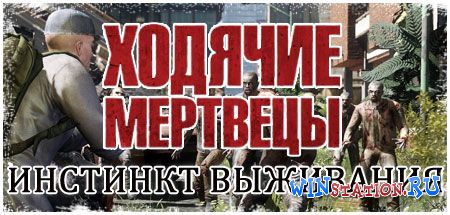 Скачать игру The Walking Dead: Survival Instinct