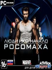 Люди Икс: Начало. Росомаха / X-Men Origins: Wolverine