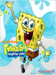 √убка Ѕоб  вадратные Ўтаны.  оллекци¤ / SpongeBob SquarePants. Collections